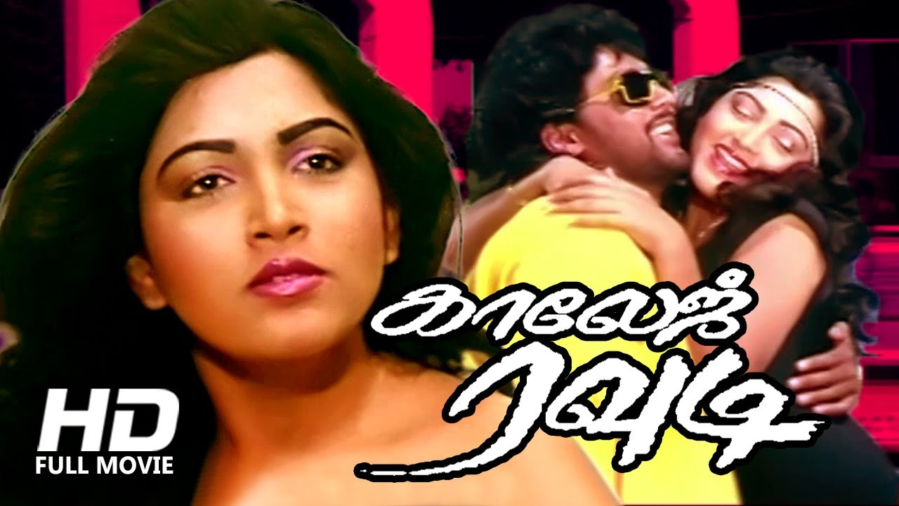 Kushboo Tamil Hot Great tamil full movie   college rowdy [hd]   action movie   ft. kushboo