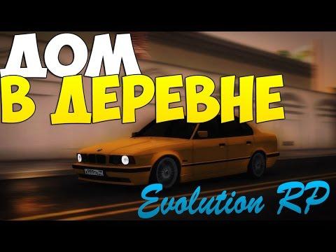 Evolution Roleplay - ДОМ В ДЕРЕВНЕ! (МТА) #10