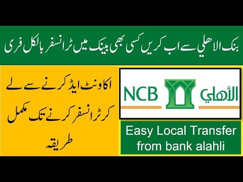 NCB Alahli Local Banks Fund Transfer   Quick Pay   Online Banking   Alahli bank   helan mtm box