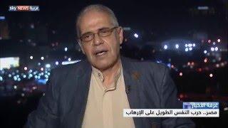 الأمن المصري.. وحرب النفس الطويل على الإرهاب