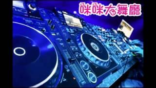 愛拼才會贏 DJ Remix