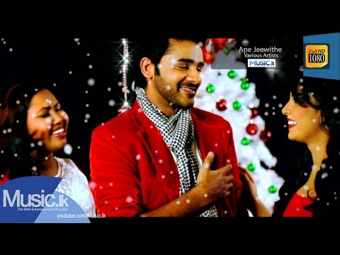 Ape Jeewithe (Christmas Song) (Sinhala Music Video) - Various Artists - www.lk