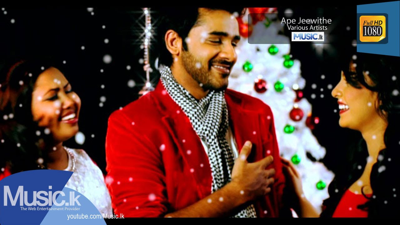 Ape Jeewithe (Christmas Song) (Sinhala Music Video) - Various ...
