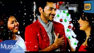 Ape Jeewithe (Christmas Song) (Sinhala Music Video) - Various Artists - www.Music.lk