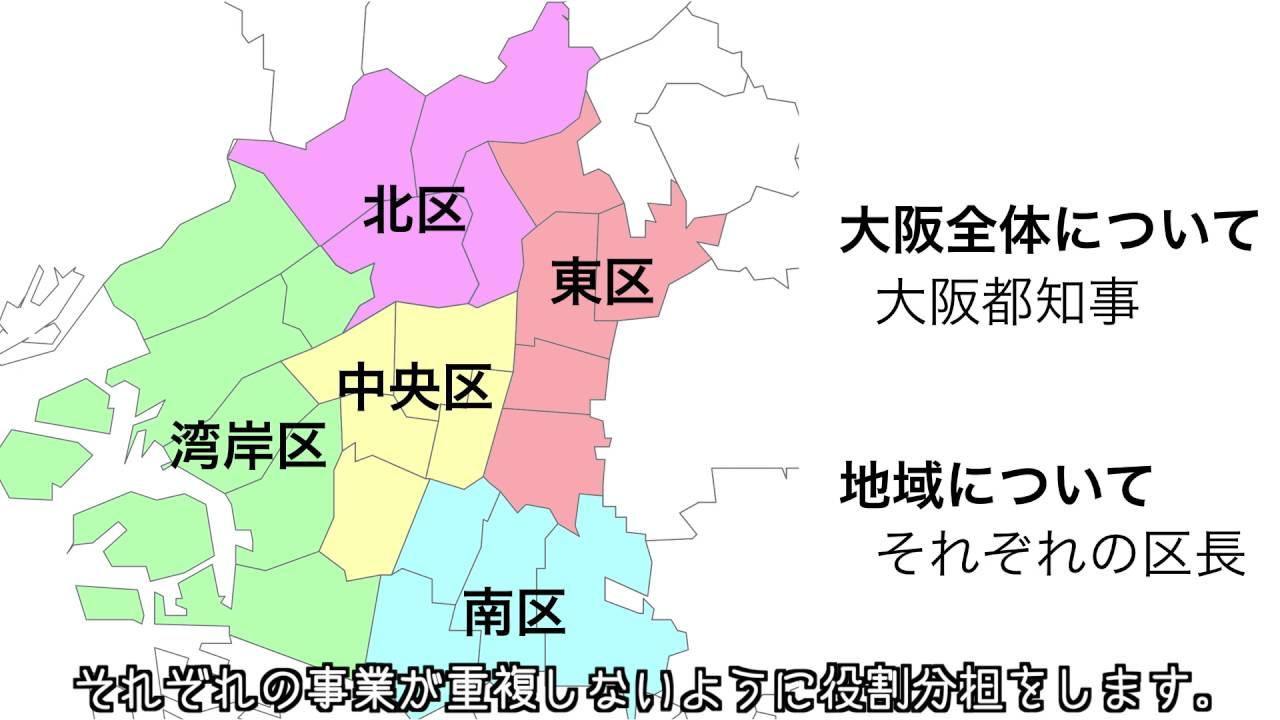 構想 は やすく わかり 大阪 都 と