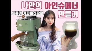 [coffee/make]홈카페_커피만들어먹기!! / 드…
