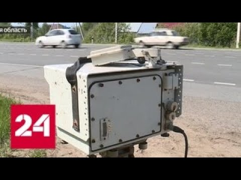 Почему на дорогах Курской области не осталось передвижных камер - Россия 24