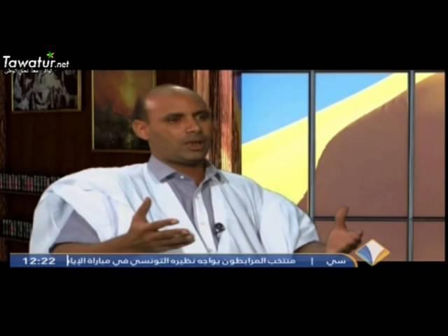الأمير أحمد سالم ولد يونس ضيف برنامج منتدى الثقافة على قناة المرابطون.