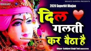 Dil Galti Kar Baitha Hai |Superhit Krishna 2021 Bhajan |Latest New Krishna Bhajan 2021 |Shyam Bhajan