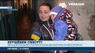 В Киеве снесут 2 тысячи хрущевок