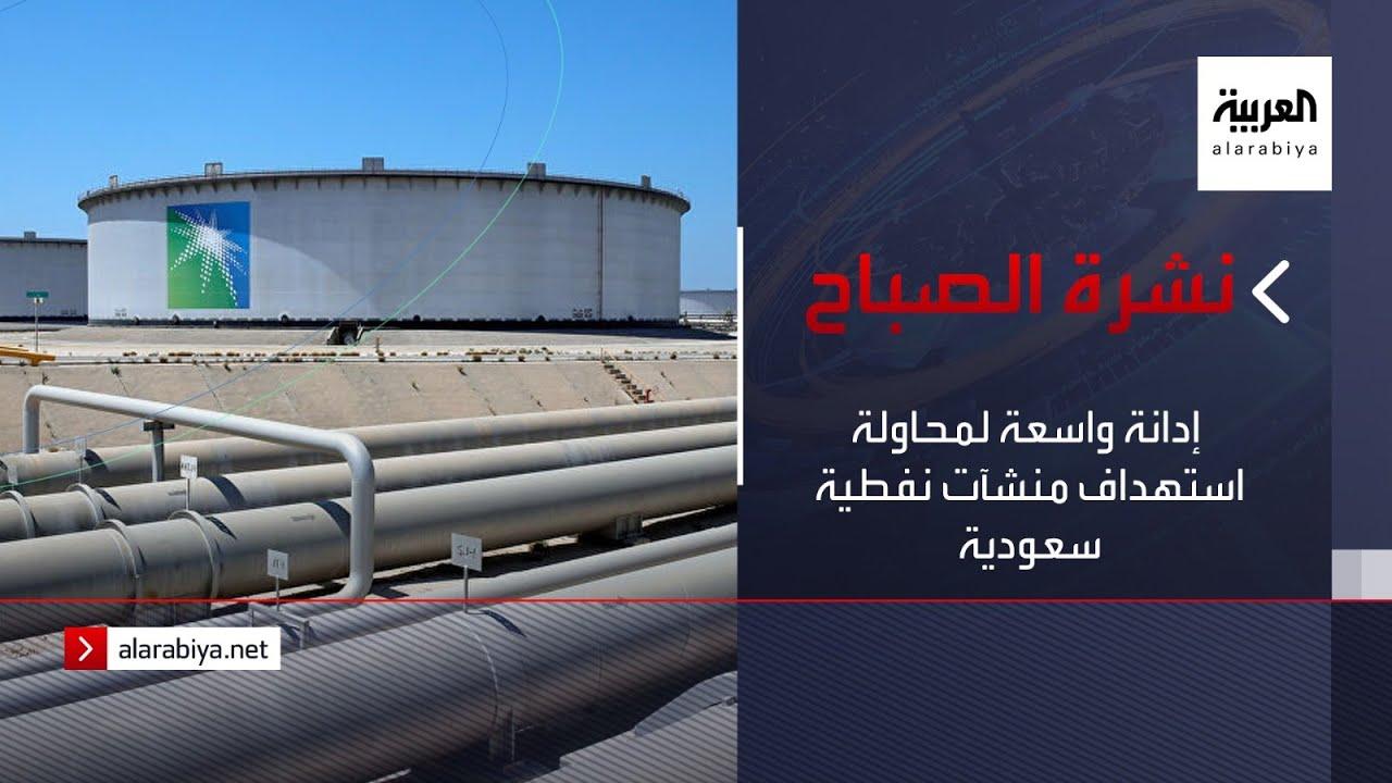نشرة الصباح | إدانة واسعة لمحاولة استهداف منشآت نفطية سعودية  - نشر قبل 5 ساعة