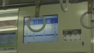 京成電鉄 かわいい声の女性車掌さん 「次は八幡」