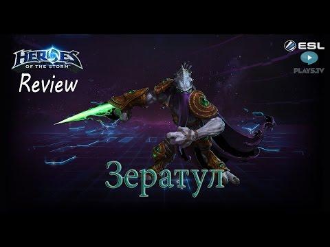 видео: heroes of the storm: Обзор-гайд (124 выпуск) - Зератул