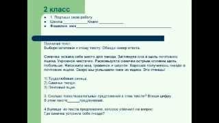 Проведение входной диагностики по русскому языку в начальной школе  содержание,задачи и формы 13 57