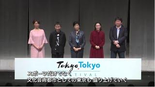 「文化芸術都市 TOKYOの未来」(ロングバージョン) /