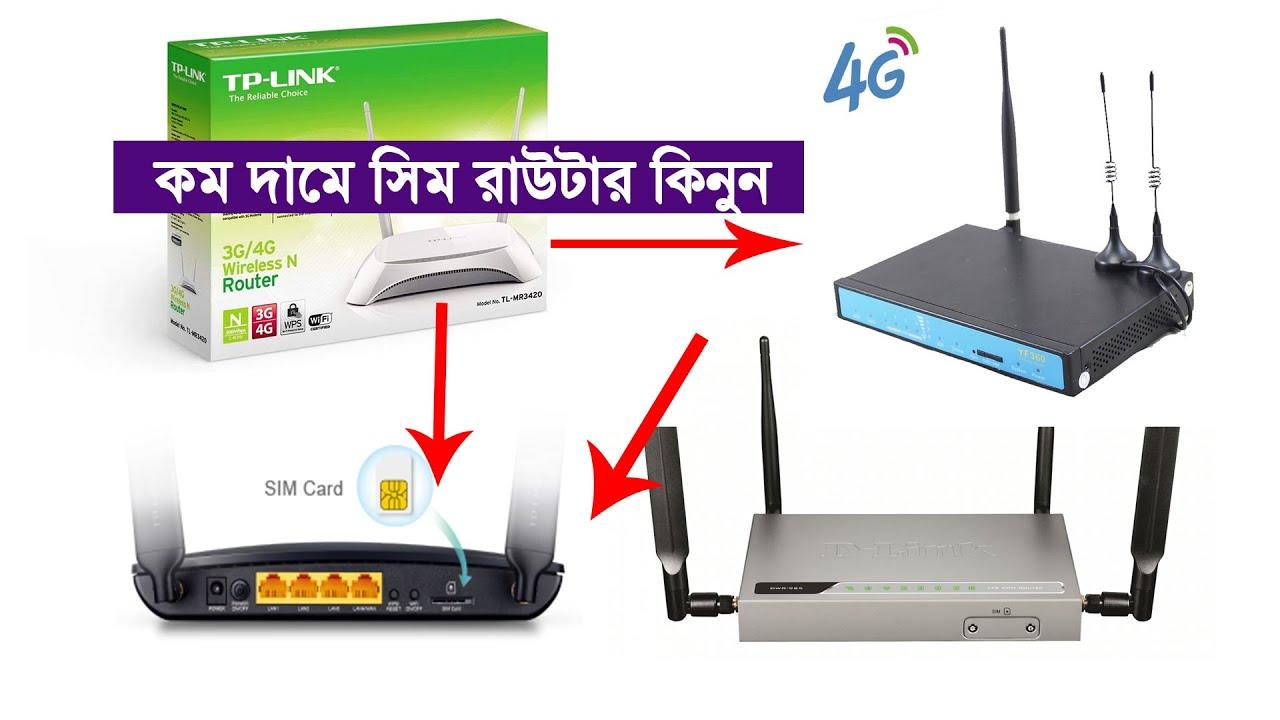 কম দামে সিম রাউটার কিনুন । Tp Link , D link,Mercusys,Perfect Plus Router  Price In Bangladesh