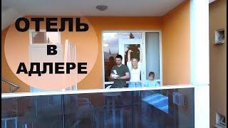 ВЛОГ с Моря,  Отель в Адлере МАГНАТ/ Обзор номера, Ресторан