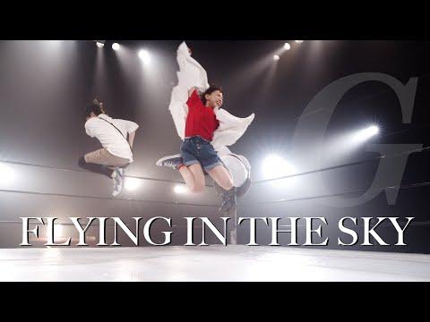 スピラ・スピカ MV 『FLYING IN THE SKY』(鵜島仁文 カバー) 【機動武闘伝Gガンダム】