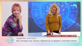 """Седмичен хороскоп - """"На кафе"""" (13.04.2020)"""
