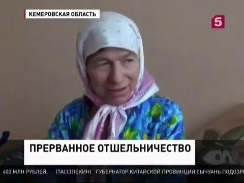 Агафья Лыкова уехала в город.  НОВОСТИ МИРА И РОССИИ