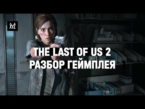 Разбор геймплея The Last Of Us 2 от гейм-дизайнера, левел-дизайнера и Луцая