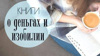 Книги о финансовой грамотности и привлечении изобилия ☀ Olga Sun