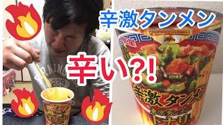 カップらーめんの限界とは何処までなのか… 第一回は『東京タンメン トナリ』の新激らーめん‼️ 興味がある方は食べてみてね‼️ YouTubeを...