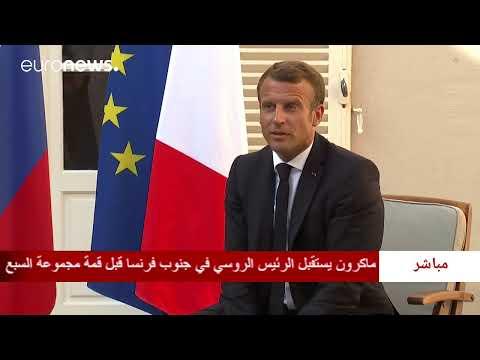 إيمانويل ماكرون يستقبل الرئيس الروسي في جنوب فرنسا قبل قمة مجموعة  السبع  - نشر قبل 2 ساعة