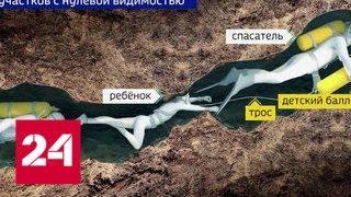 Эвакуация из пещеры в Таиланде: на спасение каждого ребенка уходит 6 часов - Россия 24