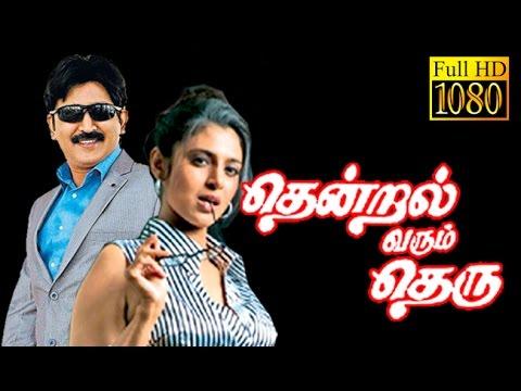 Thendral Varum Theru | Ramesh Aravind,Kasthuri | Tamil Superhit Movie HD
