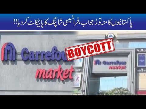 Lahore Boycotts Shopping From French Carrefour Stores