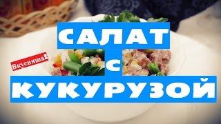 видео Салат с кукурузой консервированной - простые рецепты с фото. Вкусные салаты из кукурузы. Салат с кукурузой и огурцом.