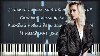 Егор Крид и Клава Кока - Грехи | Караоке (только под Клаву) | Урок на пианино