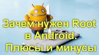 Зачем нужен Root в Android. Плюсы и минусы