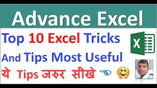 Top 10 Excel Trick and tips in Hindi || Top Level Excel 10 Super Tips & Tricks In Hindi