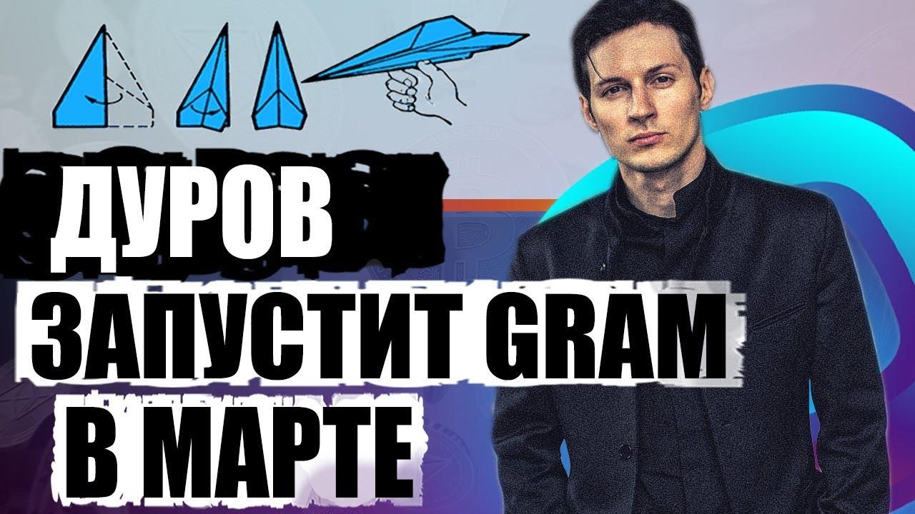 Когда Павел Дуров запустит криптовалюту Gram и Telegram Open Network? eth, btc, ethereum, bitcoin