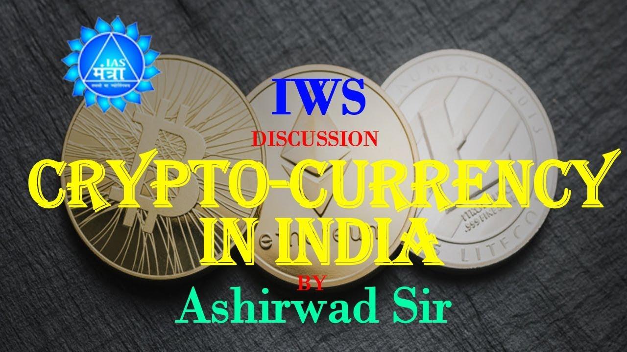 Popularity crypto-currency by Ashirwad Sir| HINDI| IAS MANTRA| IWS|