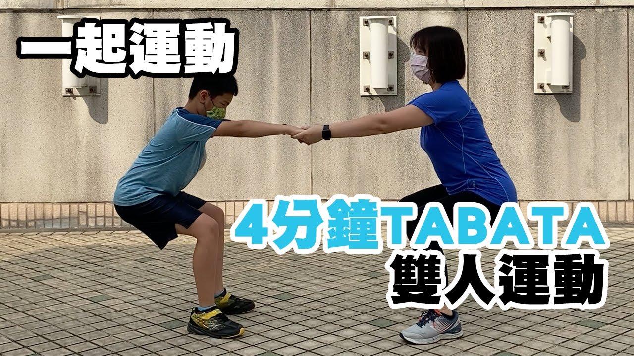 我們一起運動EP2【4分鐘Tabata/雙人運動/親子】