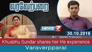 Varaverparrai 30-10-2015 Khusbhu Sundar shares her life experience – NEWS 7 TAMIL Show