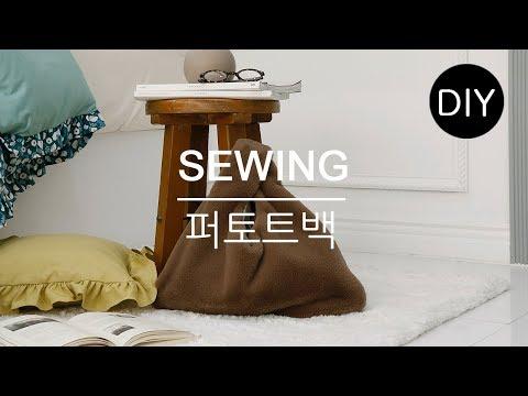 DIY쏘잉 DIY Sewing 열풍퍼원단으로 퍼가방#털가방#퍼토트백 만들기ㅣ How to Make fur bag #천가게
