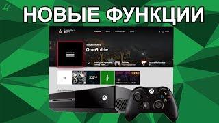 Новые функции Xbox One !!! (Обзор обновления 16.10.2017)