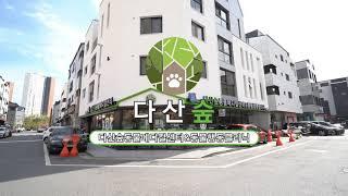 594_다산신도시동물병원_남양주동물병원_행동치료동물병원…