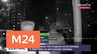 Смотреть видео Причиной взрыва на Нагорной улице мог стать самогонный аппарат - Москва 24 онлайн