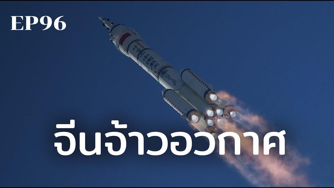 การเมืองโลกบนอวกาศทำจีนผงาด | ร้อยเรื่องรอบโลก EP96