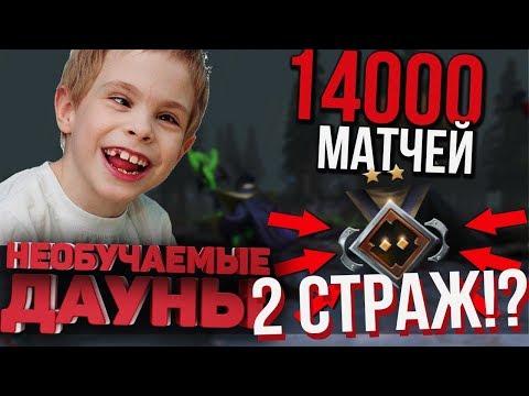 видео: НЕОБУЧАЕМЫЕ ДАУНЫ - 200 ММР ЗА 14000 МАТЧЕЙ
