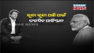 For latest Odisha News Follow us: Visit: http://kanaknews.com/ YouT...