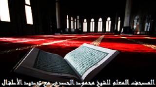 سورة النبأ للقارىء محمود الحصري مع ترديد الأطفال ..