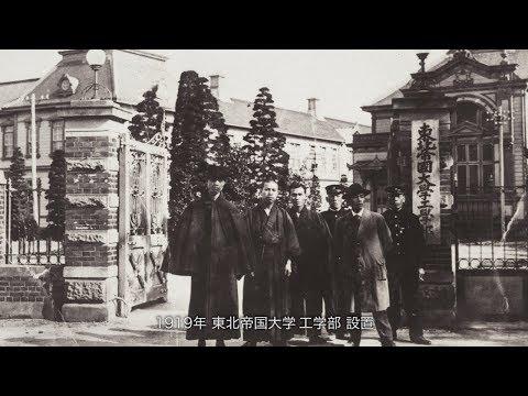 東北大学工学部・工学研究科の歴史