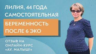 "Отзыв Лилии на онлайн-курс Наталии Мурашовой ""Ау, малыш!"""