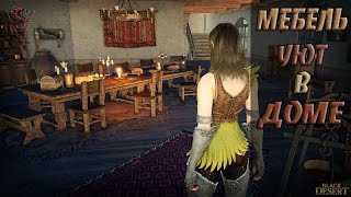 Black Desert Мебель и Уют в Доме // household and comfort in Black Desert(, 2015-05-04T11:30:45.000Z)